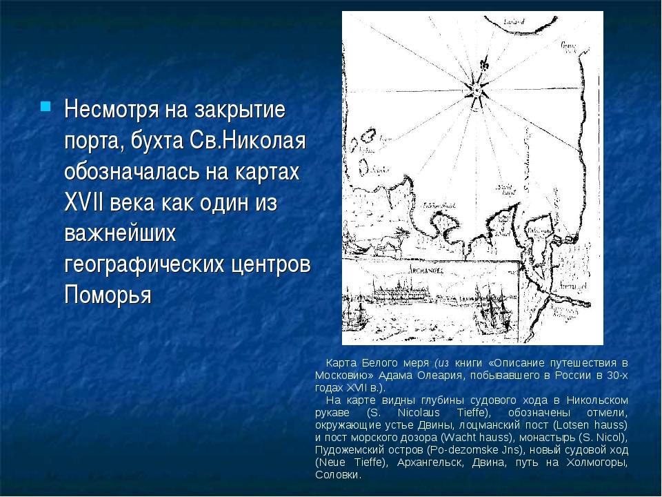 Несмотря на закрытие порта, бухта Св.Николая обозначалась на картах XVII века...