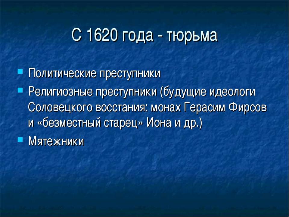 С 1620 года - тюрьма Политические преступники Религиозные преступники (будущи...