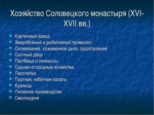 Хозяйство Соловецкого монастыря (XVI-XVII вв.) Кирпичный завод Зверобойный и