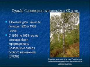 Судьба Соловецкого монастыря в ХХ веке Тяжелый урон нанесли пожары 1923 и 193