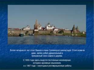 Более четырехсот лет стоят башни и стены Соловецкого монастыря. Стоят всем на