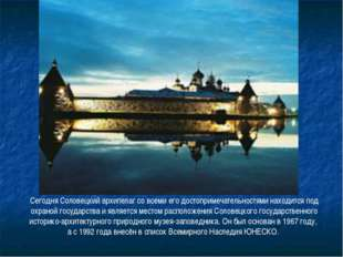 Сегодня Соловецкий архипелаг со всеми его достопримечательностями находится п
