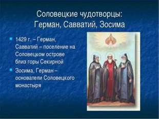 Соловецкие чудотворцы: Герман, Савватий, Зосима 1429 г. – Герман, Савватий –