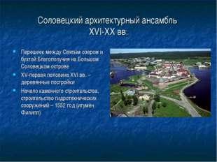 Соловецкий архитектурный ансамбль XVI-XX вв. Перешеек между Святым озером и б