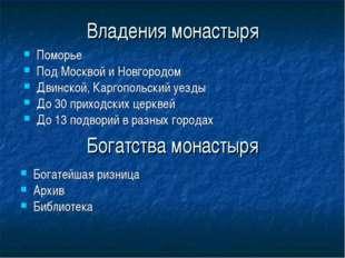 Владения монастыря Поморье Под Москвой и Новгородом Двинской, Каргопольский у