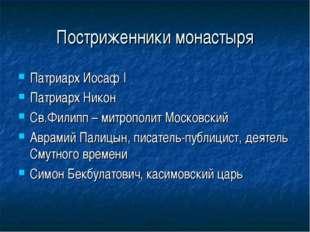 Постриженники монастыря Патриарх Иосаф I Патриарх Никон Св.Филипп – митрополи