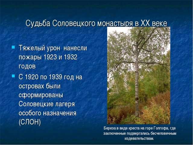 Судьба Соловецкого монастыря в ХХ веке Тяжелый урон нанесли пожары 1923 и 193...