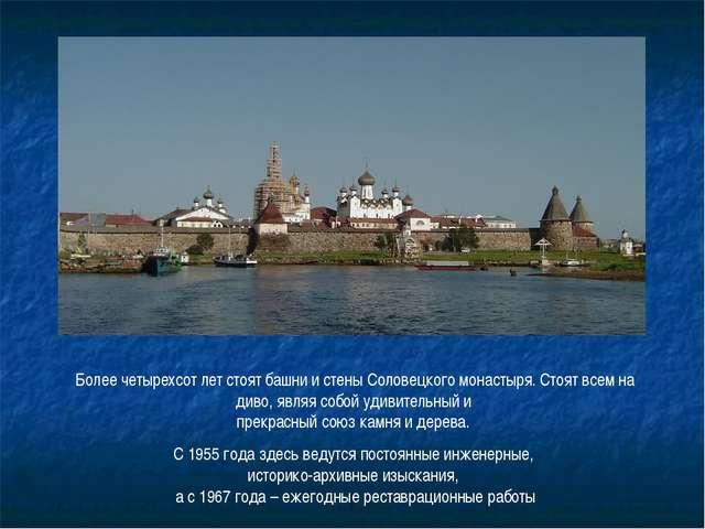 Более четырехсот лет стоят башни и стены Соловецкого монастыря. Стоят всем на...