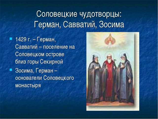 Соловецкие чудотворцы: Герман, Савватий, Зосима 1429 г. – Герман, Савватий –...