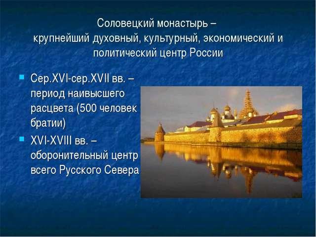 Соловецкий монастырь – крупнейший духовный, культурный, экономический и полит...