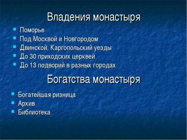 Владения монастыря Поморье Под Москвой и Новгородом Двинской, Каргопольский у...