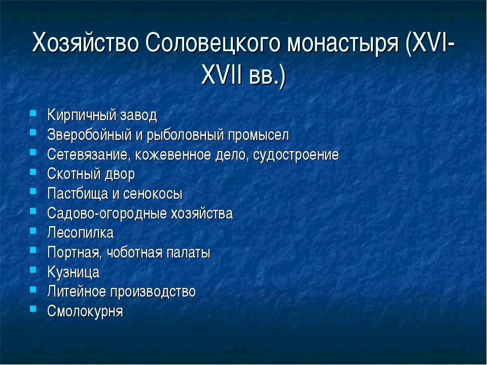 Хозяйство Соловецкого монастыря (XVI-XVII вв.) Кирпичный завод Зверобойный и...
