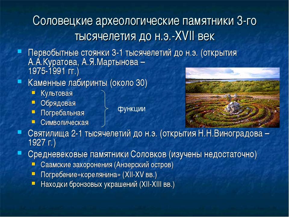 Соловецкие археологические памятники 3-го тысячелетия до н.э.-XVII век Первоб...