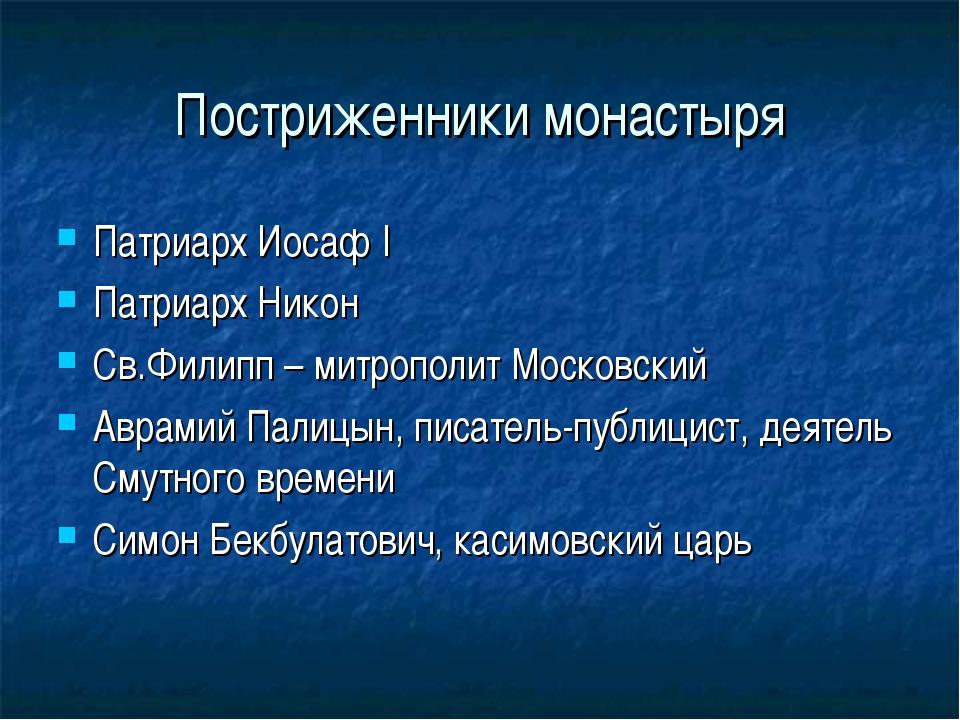 Постриженники монастыря Патриарх Иосаф I Патриарх Никон Св.Филипп – митрополи...