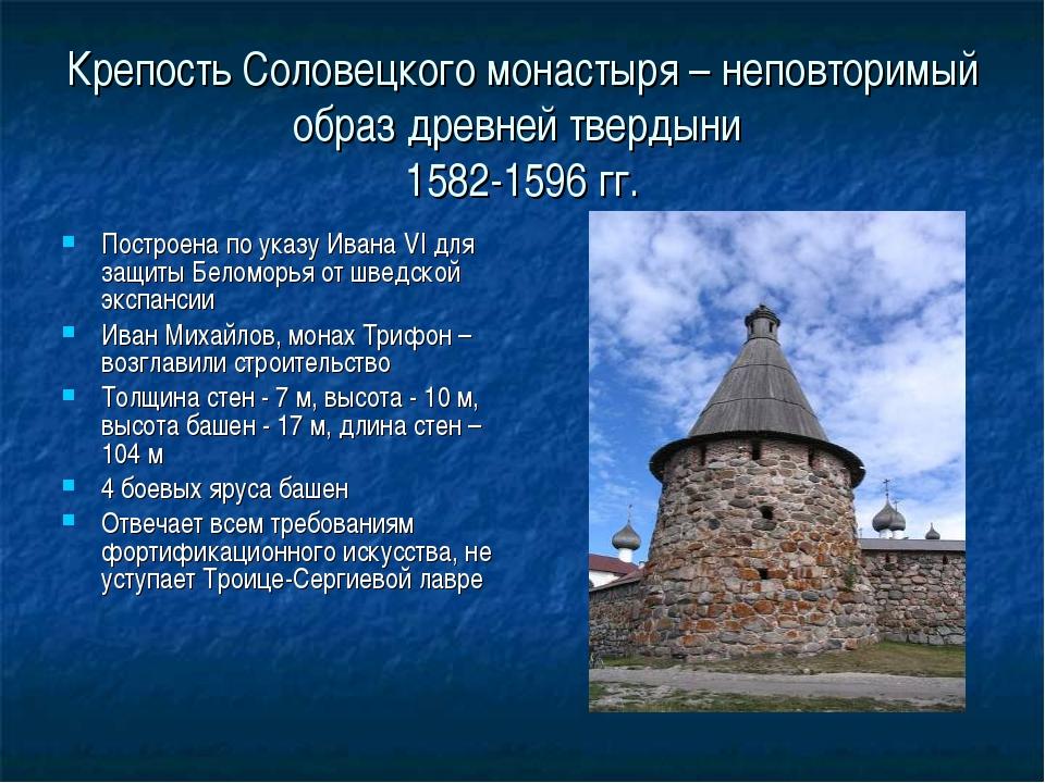 Крепость Соловецкого монастыря – неповторимый образ древней твердыни 1582-159...