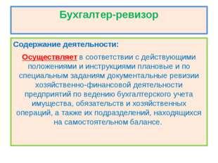 Бухгалтер-ревизор Содержание деятельности: Осуществляет в соответствии с дейс