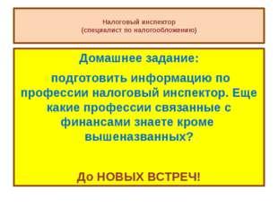Налоговый инспектор (специалист по налогообложению) Домашнее задание: подго