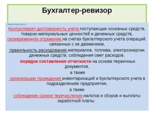 Бухгалтер-ревизор Содержание деятельности: Контролирует достоверность учета п