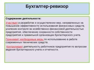 Бухгалтер-ревизор Содержание деятельности: Участвует в разработке и осуществл