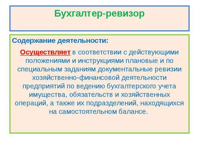 Бухгалтер-ревизор Содержание деятельности: Осуществляет в соответствии с дейс...