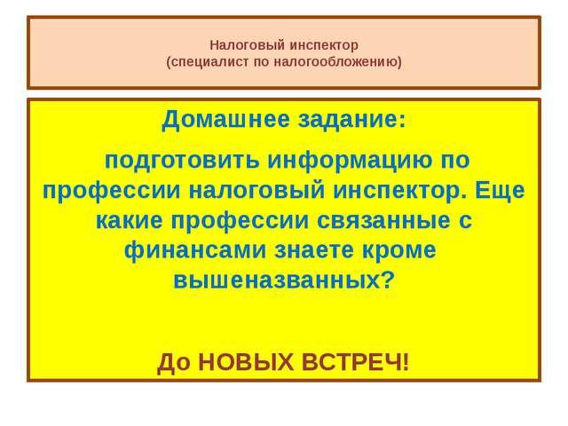 Налоговый инспектор (специалист по налогообложению) Домашнее задание: подго...