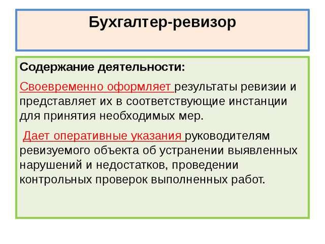 Бухгалтер-ревизор Содержание деятельности: Своевременно оформляет результаты...