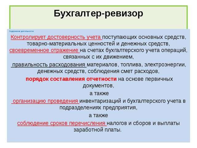 Бухгалтер-ревизор Содержание деятельности: Контролирует достоверность учета п...