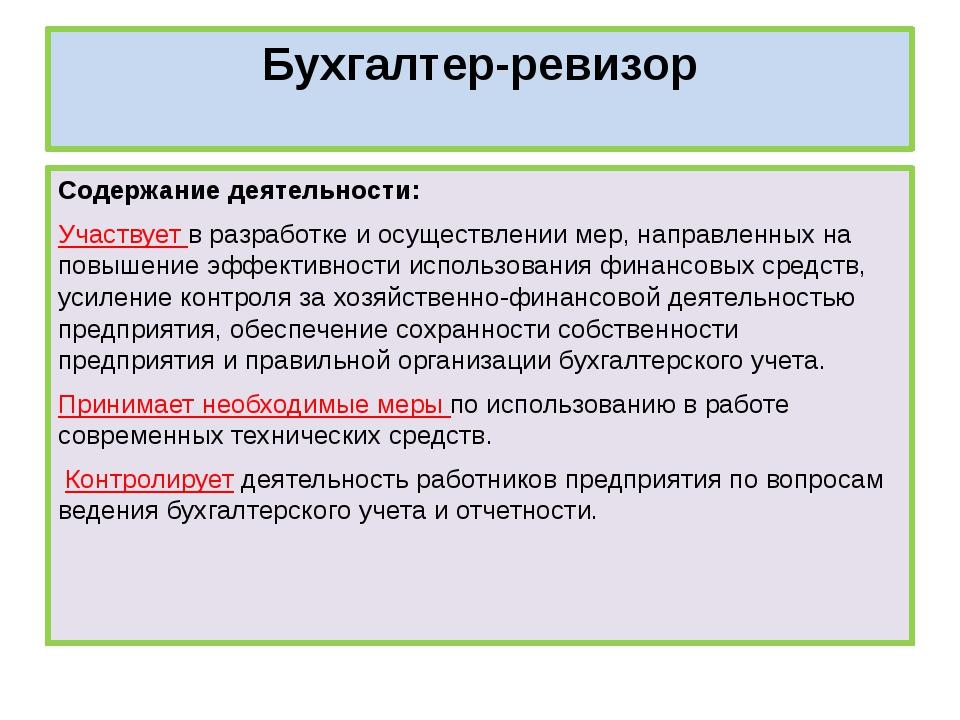 Бухгалтер-ревизор Содержание деятельности: Участвует в разработке и осуществл...