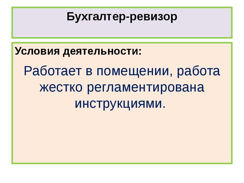 Бухгалтер-ревизор Условия деятельности: Работает в помещении, работа жестко р...