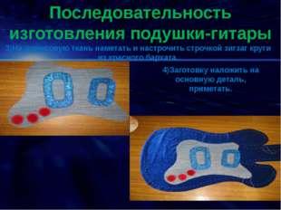 Последовательность изготовления подушки-гитары 3)На джинсовую ткань наметать