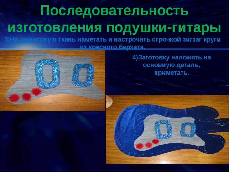 Последовательность изготовления подушки-гитары 3)На джинсовую ткань наметать...