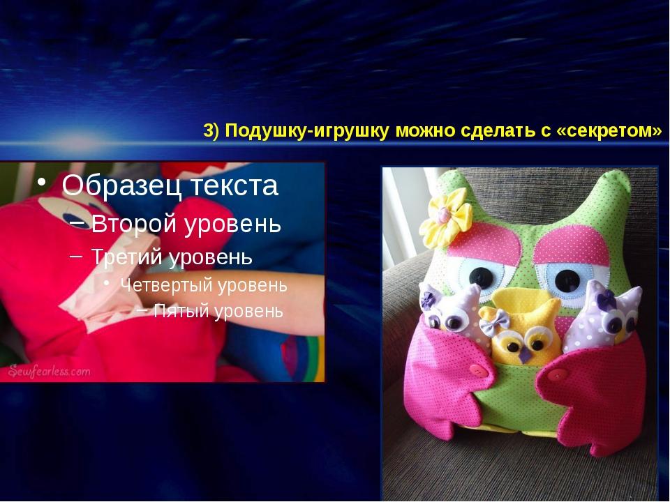 3) Подушку-игрушку можно сделать с «секретом»