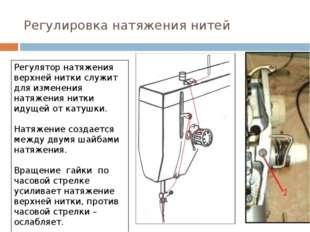 Регулировка натяжения нитей Регулятор натяжения верхней нитки служит для изме