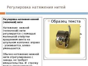Регулировка натяжения нитей Регулировка натяжения нижней (челночной) нити Нат