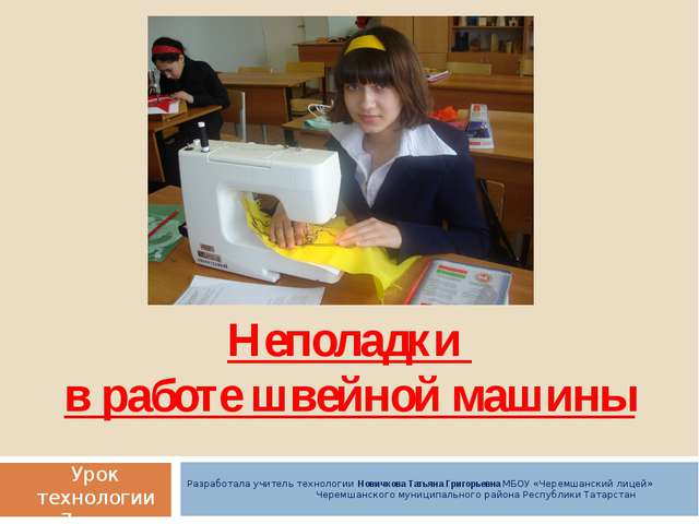Разработала учитель технологии Новичкова Татьяна Григорьевна МБОУ «Черемшанс...