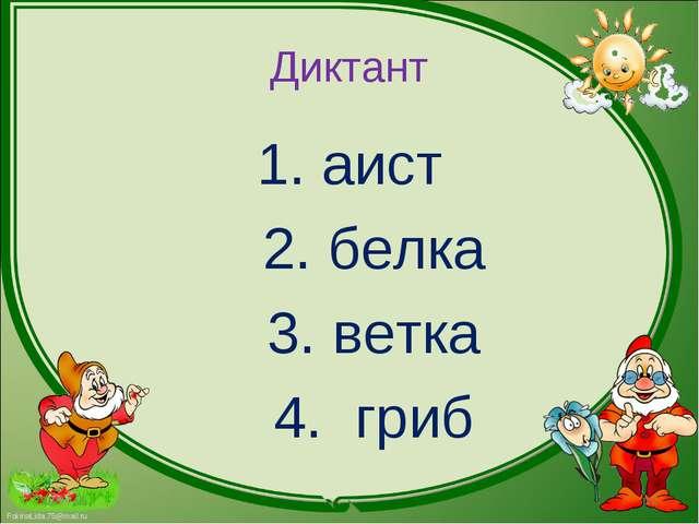 1. аист   1. аист     2. белка    3. ветка    4.  гриб