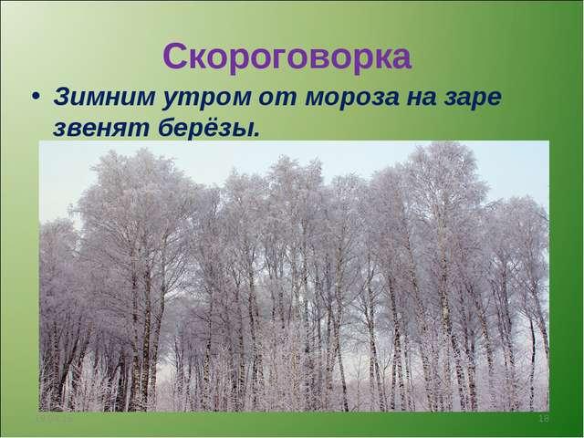 Зимним утром от мороза на заре звенят берёзы. Зимним утром от мороза на заре...