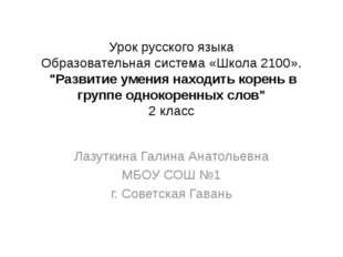 """Урок русского языка Образовательная система «Школа 2100». """"Развитие умения на"""