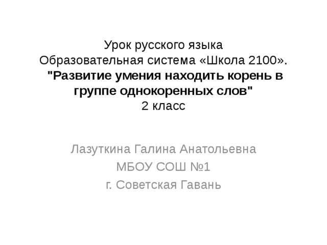 """Урок русского языка Образовательная система «Школа 2100». """"Развитие умения на..."""