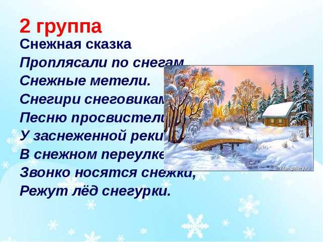 2 группа Снежная сказка Проплясали по снегам Снежные метели. Снегири снеговик...
