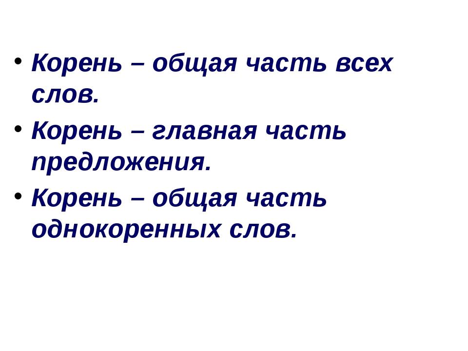 Корень – общая часть всех слов. Корень – главная часть предложения. Корень –...