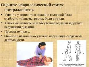 Оцените неврологический статус пострадавшего. Узнайте у пациента о наличии го