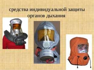 средства индивидуальной защиты органов дыхания