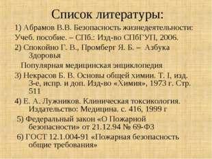 Список литературы: 1) Абрамов В.В. Безопасность жизнедеятельности: Учеб. посо