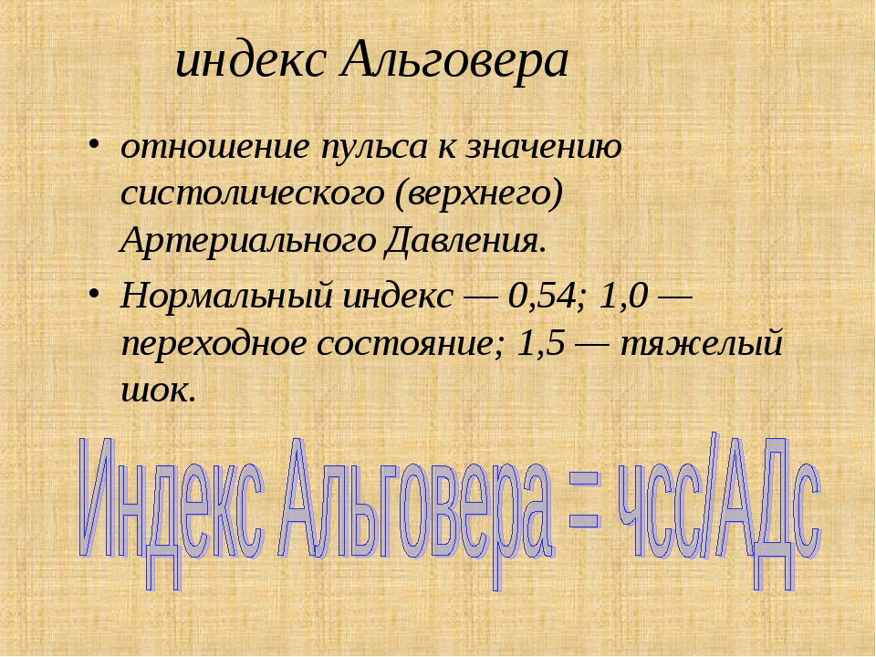 индекс Альговера отношение пульса к значению систолического (верхнего) Артери...