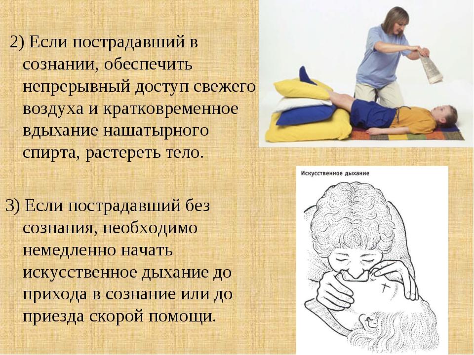 2) Если пострадавший в сознании, обеспечить непрерывный доступ свежего возду...