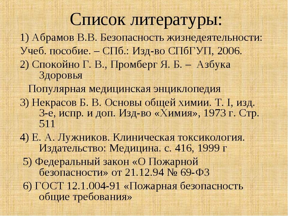 Список литературы: 1) Абрамов В.В. Безопасность жизнедеятельности: Учеб. посо...