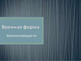 Военнослужащих РФ