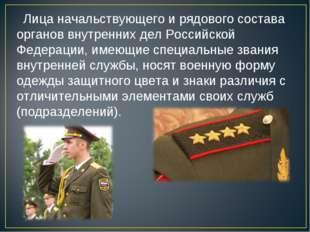 Лица начальствующего и рядового состава органов внутренних дел Российской Фе