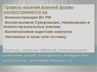 Правила ношения военной формы распространяются на: Военнослужащих ВС РФ Воспи